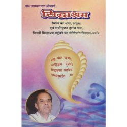 Siddhashram Book