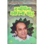 Swarnim Sadhana Sutra Book