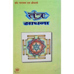 Tantra Sadhana Book