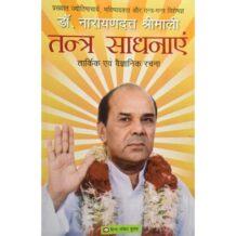 Tantra Sadhanaye Book