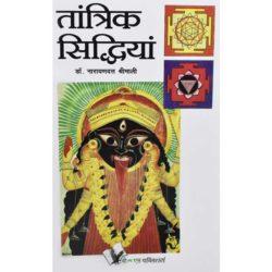 Tantric Siddhiyan Book