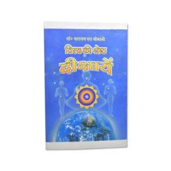 Vishwa Ki Shreshth Dikshaayen Book