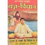 Yagy Vidhan Book