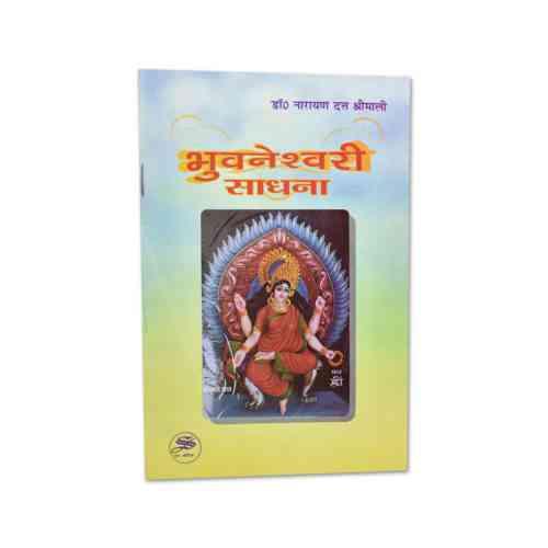 bhuvaneshwari sadhana book