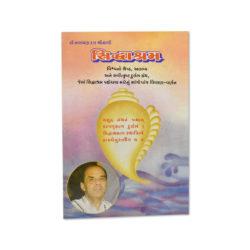 siddhashram world Book