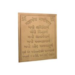 Mahamantra Namokaar Yantra