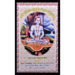 Goraksh Sahastranaam Book