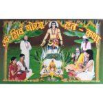 Omkar Siddhi of Shri Nath Siddhas