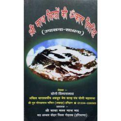 Omkar Siddhi of Shri Nath Siddhas Books