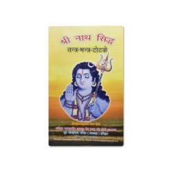 Shree Nath Siddh Tantra Mantra Totke