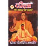 Diksha Book