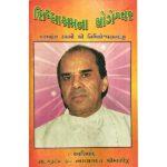 Siddhashram Yogeshwar
