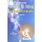 Aatmgyan Ki Vidhiyan Book