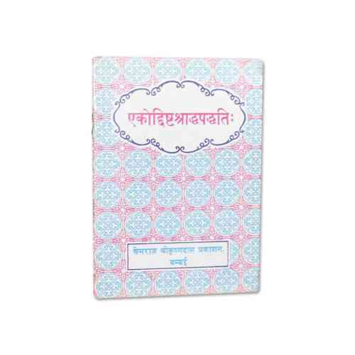 Aikoddhisht Shraddhpaddhatiah Book
