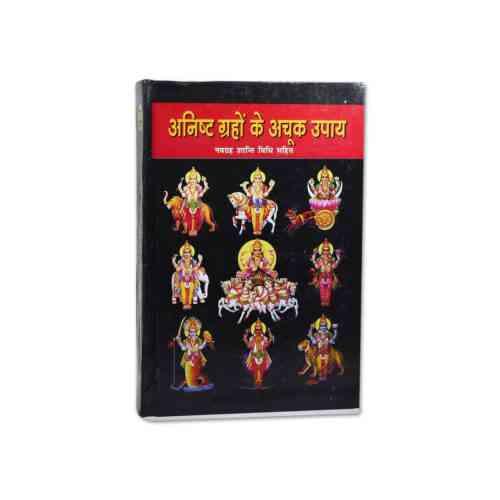 Anisht Grahon Ke Achuk Upaay Book