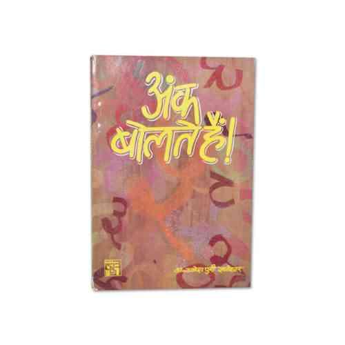 Ank Bolte Hai Book