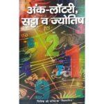 Ank Lottery Aur Satta Book