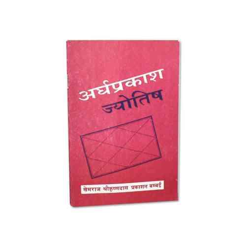 Arghprakash Jyotish Book
