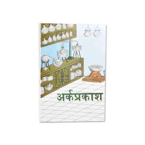 Arkprakash Book