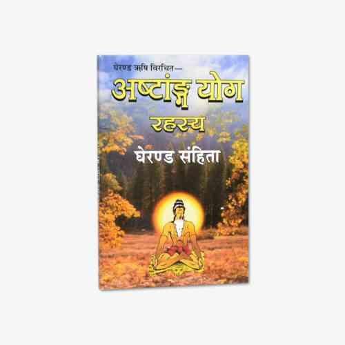 Ashtang Yog Rahasya Book