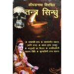 Augharnath Virchit Tantra Sindhu Book