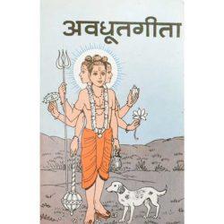 Avadhut Geeta Book