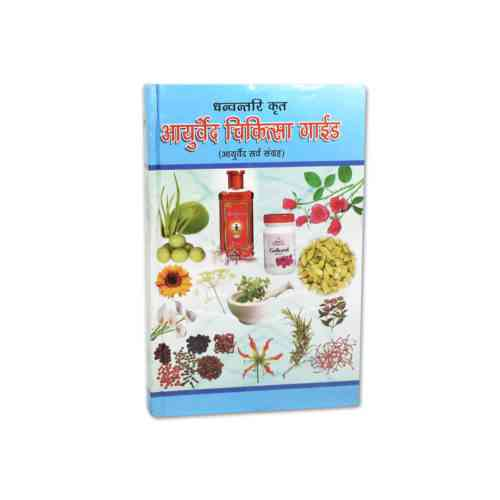 Ayurved Chikitsa Guide Book