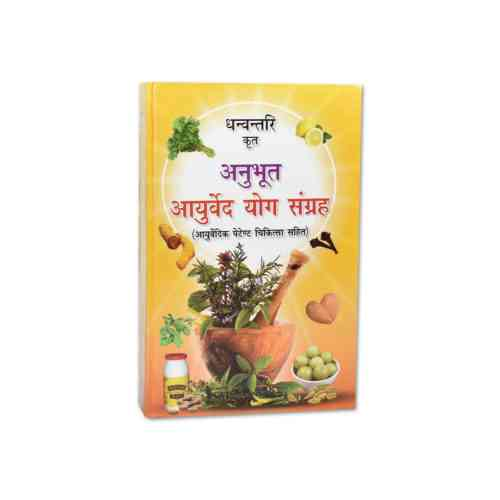Ayurved Yog Sangrah Book