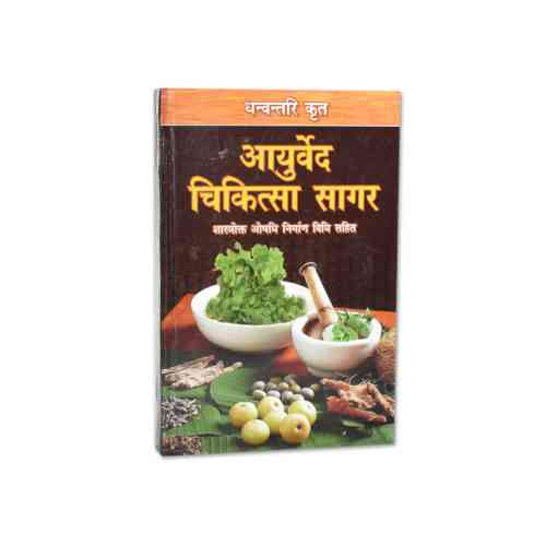 Ayurveda Chikitsa Sagar Book