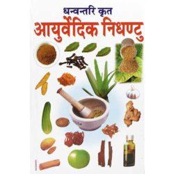 Ayurvedic Nidhantu Book