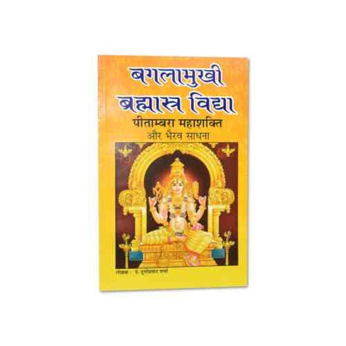 Baglamukhi Brahmastra Vidya Book