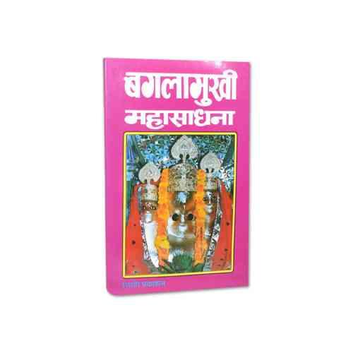 Baglamukhi Mahasadhana Book