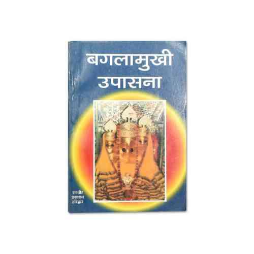 Baglamukhi Upasana Book