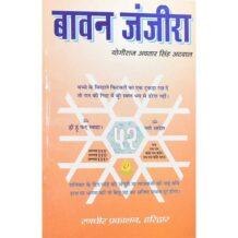 Bavan Janjira Book