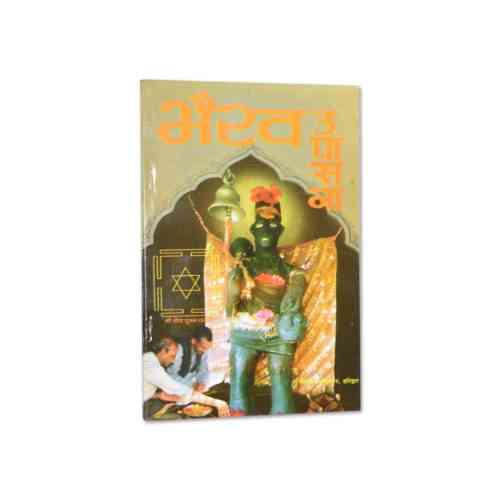 Bhairav Upasana Book