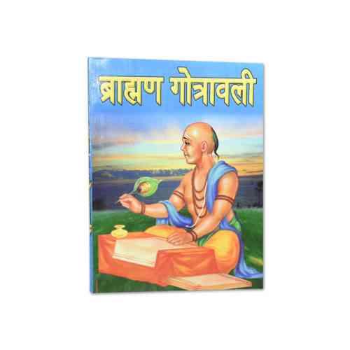 Brahman Gotrawali Book