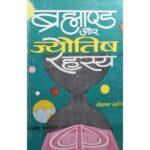 Brahmand Aur Jyotish Rahasya Book