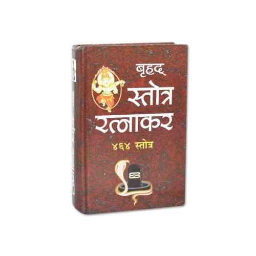 Brihad Stotra Ratnakar Book