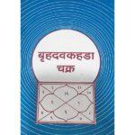 Brihadavkahada Chakra Book