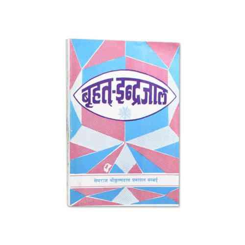 Brihat Indrajaal Book