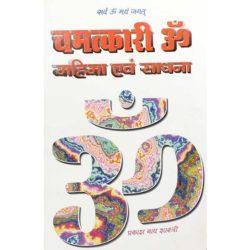 Chamatkari Om Mahima Aivam Sadhana Book