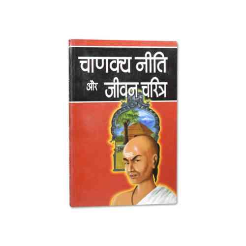 Chanakya Niti Aur Jeevan Charitra Book