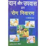 Daan Aur Upwas Dwara Rog Nivaran Book