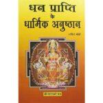 Dhan Praapti Dharmik Anushthan Book