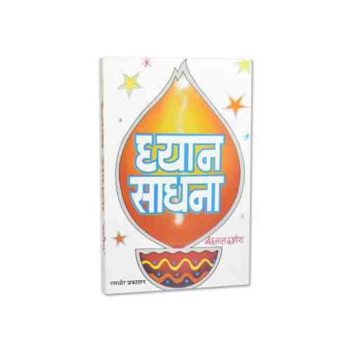 Dhyan Sadhana Book
