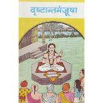 Drishtantmanjusha Book