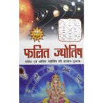 Falit Jyotish Book