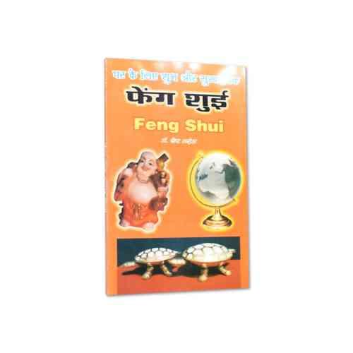 Fengshui Book