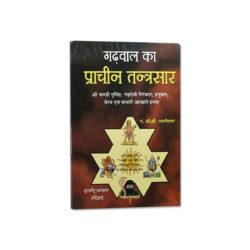 Garhwal Prachin tantrasaar Book