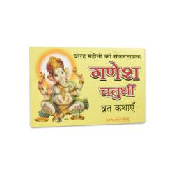 Ganesh Chaturthi Vrat Kathayen Book
